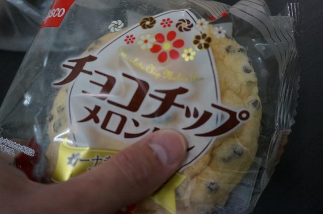 ここで一息… チョコ・チップ・メロン!パン(*´Д`) 今日は食べなきゃイケない気がしました♪