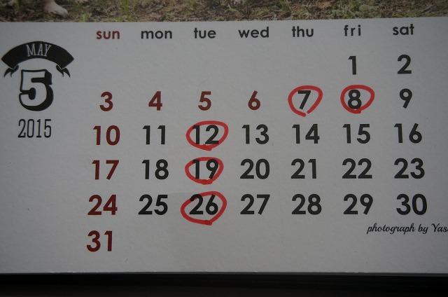 赤丸が5月の休業日となります! 5日㈫は営業、7日㈭8日㈮は休業させて頂きます(^-^)