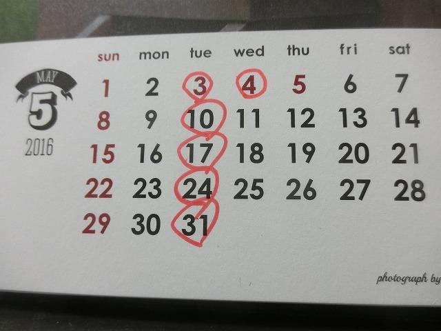 5月は定休日の火曜、4日水曜日をお休みさせて頂きます!