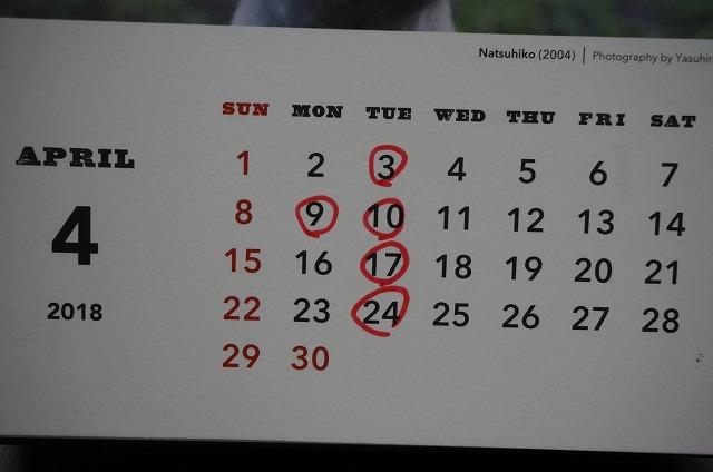 4月の休業日です! 「Dogismニュース」からもご覧いただけます(*^^)v 9日月曜日は都合によりお休みさせて頂きます!