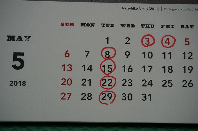 5月の営業日です! 1日火曜日は営業します! 3日、4日は都合によりお休みさせて頂きます!! 「Dogismニュース」からも4月、5月の営業日はご覧いただけます♪