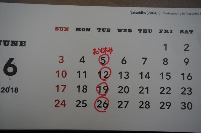 6月は通常通り火曜定休となります!!