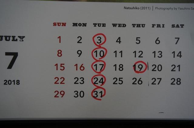 7月19日木曜日は都合によりお休みさせて頂きます!!