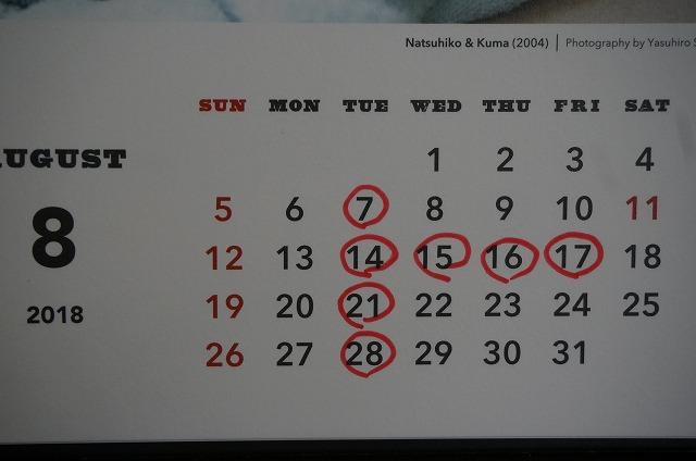 8月は火曜日と15日~17日までお休みさせて頂きます!! 8月は休みが多くて大変申し訳ありません(T_T) 誰かに怒られそうでちょっとびくびくしながら休みにさせて頂きました(;´Д`) ご予約心からお待ちしています♪