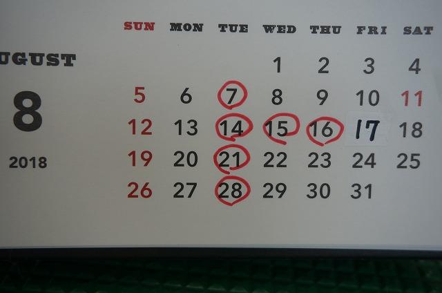 8月14日~16日までお休みさせて頂きます! その他は通常通り火曜定休です! ご予約お待ちしています(*^^)v