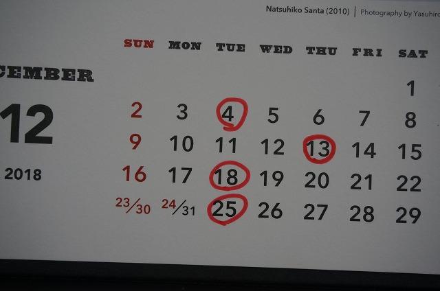 12月13日木曜日はお休みさせて頂きます! 11日火曜日は営業致します!! 30日は15時で閉店しシャンプーコースのみとなります!! ご予約お待ちしています(*^^)v