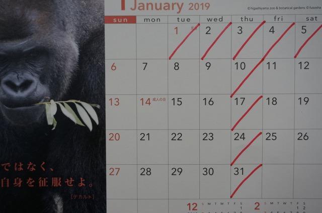 年始は1月6日日曜日より営業致します! そして2019年一月より定休日が木曜日に変更します! 宜しくお願い致します☆