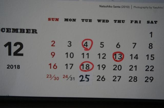 12月13日木曜日はお休みさせて頂きます! 11日火曜日は振替営業致します! 25日火曜日は営業致します(*^^)v