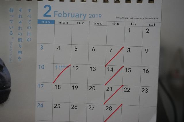 2月11日月曜日は都合によりお休みさせて頂きます! その他は通常通り木曜定休です!