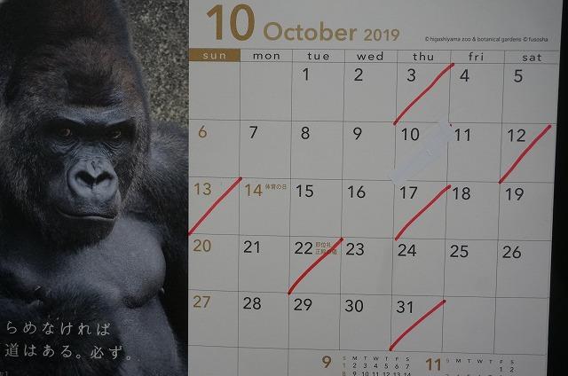 10月は休みがばらけてしまいます( ゚Д゚) 12日土曜日、13日日曜日、22日火曜日はお休みさせて頂きます!! 10日、24日の木曜日は営業致します!!