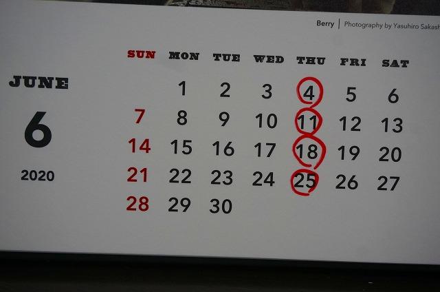 6月は通常通り木曜定休です☆