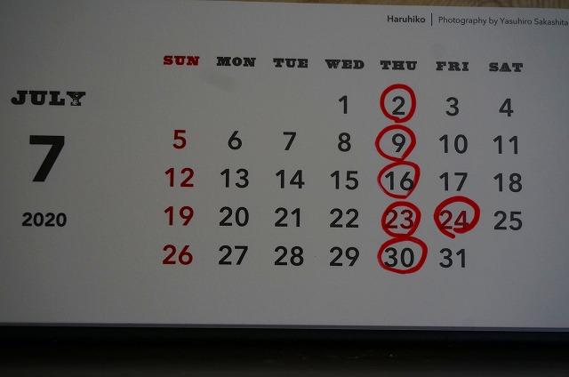 7月24日金曜日は都合によりお休みさせて頂きます☆ その他は木曜休みです!